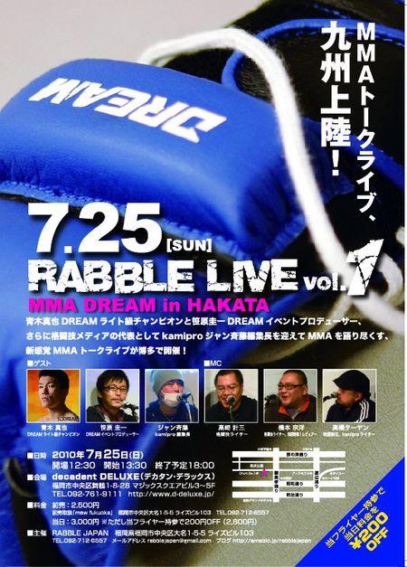 Rabblelive_3_aoki_ol (1)