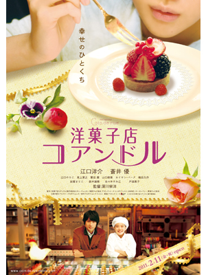 100608_yougashi_poster